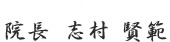 大網病院院長志村賢範