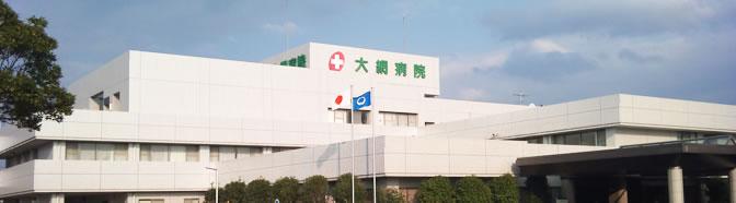 大網病院個人情報保護方針